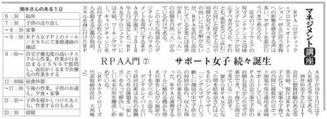 『日経産業新聞』にRPA女子の記事が掲載されました