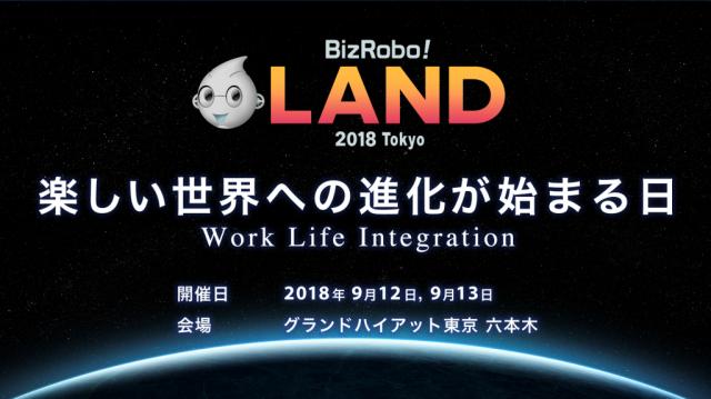 BizRobo! LAND 2018 Tokyo 【講演&ブース出展決定】