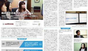 「Softbank for Biz」にRPAラーニングの活用事例が掲載されました