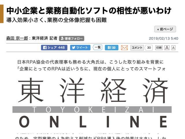 『東洋経済オンライン』に弊社導入ユーザー(エスフィット)様の取材内容が掲載されました。