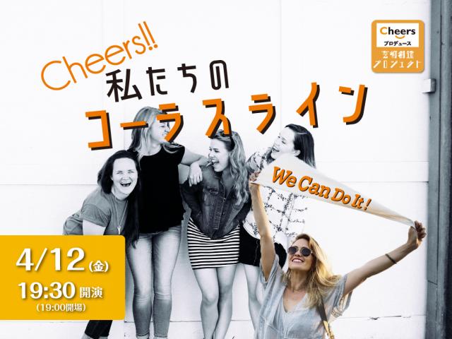 RPA女子出演ミュージカル「Cheers!! 私たちのコーラスライン」講演を開催いたします