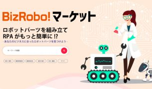RPA女子が開発を担うRPAロボパーツ「BizRobo!マーケット」サービス開始