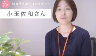 AIラーニングの受講生インタビューが公開(RPA女子6期生・AI女子1期生)