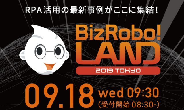 BizRobo!LAND 2019 Tokyo開催のお知らせ