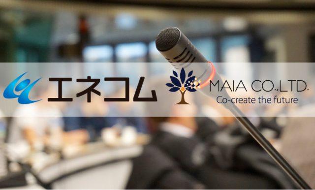 【MeetUp】エネコムのRPAの活用事例と広島県との取り組み
