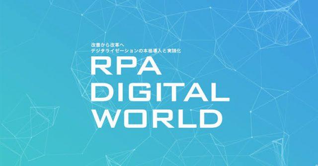 RPA DIGITAL WORLD TOKYO 2019が東京国際フォーラムで開催されます