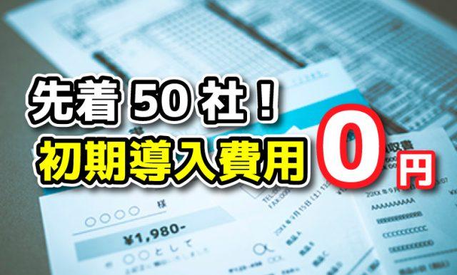 【コロナ支援対策】事務ロボ キャンペーン説明会開催