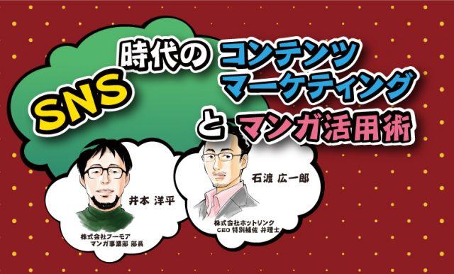 【Webinar】SNS時代のコンテンツマーケティングとマンガ活用術セミナー開催