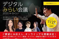 デジタルみらい会議 2020 in ふくい 開催