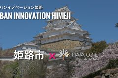 株式会社MAIAが地域課題プロジェクト「Urban Innovation HIMEJI」に採択されました ~姫路市の住民窓口センター窓口受付をストレスフリーに改善~