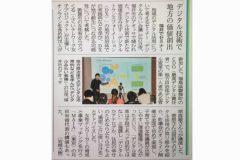 「デジタルみらい会議」の様子が福井新聞に掲載されました