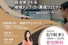 【MAIA×塩尻市役所】自治体DX&地域テレワーカー育成ウェビナー開催のお知らせ
