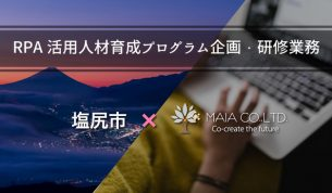 株式会社MAIA が長野県塩尻市「RPA活用人材育成プログラム企画・研修業務」に採択されました
