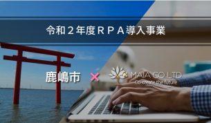 株式会社MAIA が茨城県鹿嶋市「令和2年度RPA導入事業業務委託」に採択されました