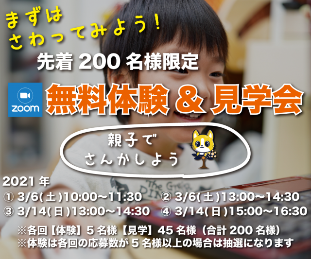 「Kidsプログラミング」オンライン無料体験&見学会開催のお知らせ