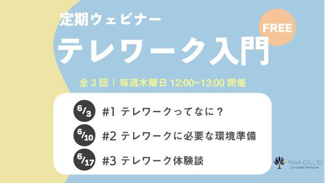 【定期ウェビナー|毎週木曜日開催】テレワーク入門