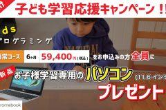 【新品パソコン プレゼントキャンペーン!】Kidsプログラミング 通常コースお申込み