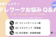 【定期ウェビナー|毎週木曜日開催】テレワークお悩みQ&A
