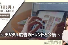 【ウェビナー】デジタル広告のトレンドと今後について