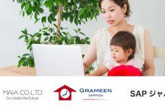 グラミン日本、SAPジャパン、MAIA、「でじたる女子」プログラムの提供開始