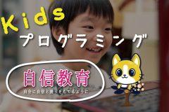 子ども達の未来をひらく力になる「Scratch」をeラーニングで学習する「Kidsプログラミング」育成プログラムコースを 2021年4月12日(月)より提供開始