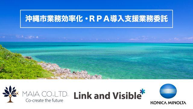 株式会社MAIAとLink and Visible沖縄市の業務効率化・RPA導入支援業務を受託