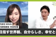 女性活躍のプラットフォーマーを目指して|株式会社MAIA代表取締役 月田有香さん(1)