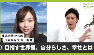 女性活躍のプラットフォーマーを目指して 株式会社MAIA代表取締役 月田有香さん(1)
