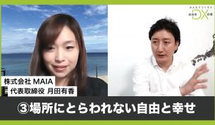 テレワークで実現する自由な生き方 株式会社MAIA代表取締役 月田有香さん(3)