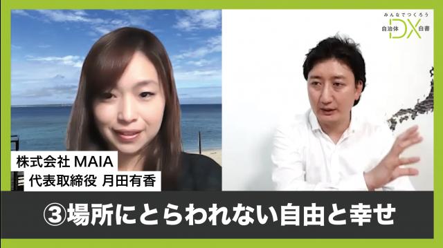 テレワークで実現する自由な生き方|株式会社MAIA代表取締役 月田有香さん(3)