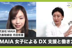 DX人材の育成により地方の課題を解決|株式会社MAIA代表取締役 月田有香さん(2)