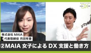 DX人材の育成により地方の課題を解決 株式会社MAIA代表取締役 月田有香さん(2)