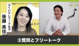 やりたいことを選ぶための「手段」がデジタル 「ふくいテレワーク女子」代表 後藤美佳さん(3)