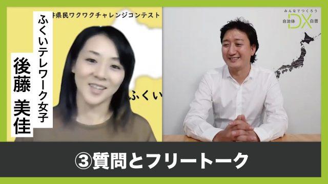 やりたいことを選ぶための「手段」がデジタル|「ふくいテレワーク女子」代表 後藤美佳さん(3)