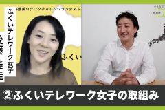 福井の女性の幸福度を上げたい|「ふくいテレワーク女子」代表 後藤美佳さん(2)