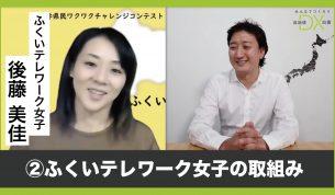 福井の女性の幸福度を上げたい 「ふくいテレワーク女子」代表 後藤美佳さん(2)