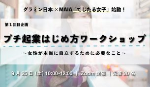 グラミン日本×MAIA「プチ起業はじめ方ワークショップ」開催レポート