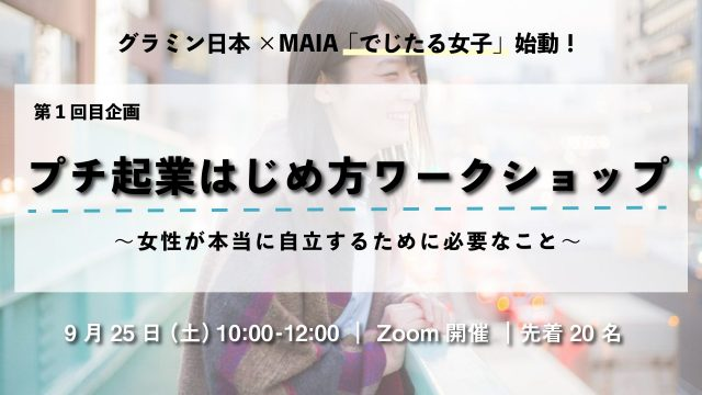 グラミン日本×MAIA 「でじたる女子」始動! 第1回目企画「プチ起業はじめ方ワークショップ」 ~女性が本当に自立するために必要なこと~