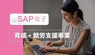 SAP女子育成・就労支援事業を開始