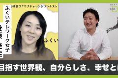 女性の社会進出をテレワークで|「ふくいテレワーク女子」代表 後藤美佳さん(1)