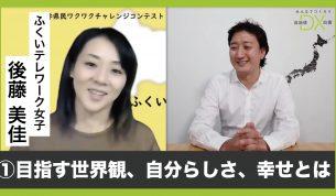 女性の社会進出をテレワークで 「ふくいテレワーク女子」代表 後藤美佳さん(1)