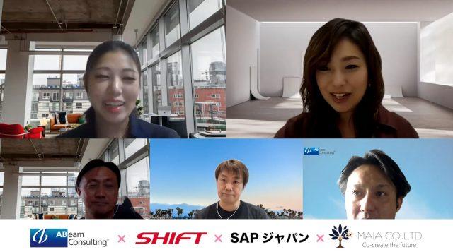 【イベントレポート】SAP女子 育成〜就労プロジェクト オンライン説明会