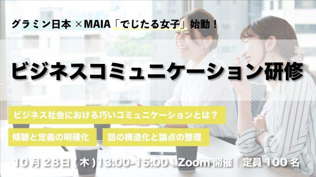 【グラミン日本×MAIA 】ビジネスコミュニケーション研修
