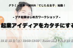 グラミン日本×MAIA 「プチ起業はじめ方ワークショップ」STEP1 ~起業アイディアをカタチにする~