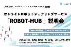 【RPAテクノロジーズ×ソフトバンク×MAIA企画】オンラインロボットシェアリングサービス「ROBOT-HUB 」説明会